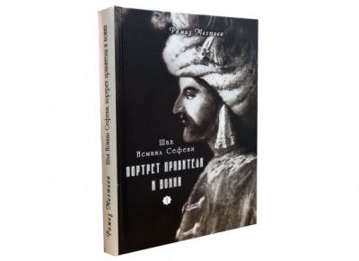 "First volume of academician Ramiz Mehdiyev`s ""Shah Ismail Safavi: portrait of a ruler and a warrior"" book released"