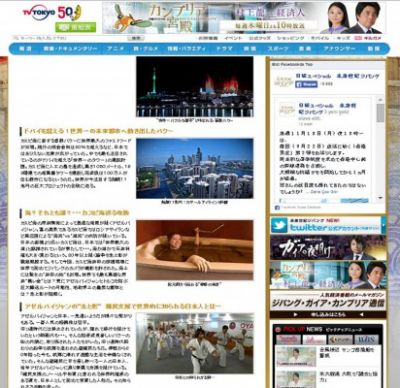 Japanese TV Tokyo channel telecast report on Azerbaijan