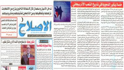 Moroccan newspaper writes about January 20 tragedy