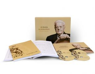 A music album devoted to People's Artist of Azerbaijan Alibaba Mammadov published