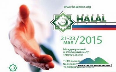 """Moscow Halal Expo 2015"" to be held"