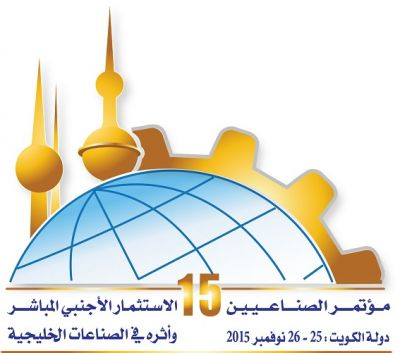 The First International Kuwait Trading Fair will be held