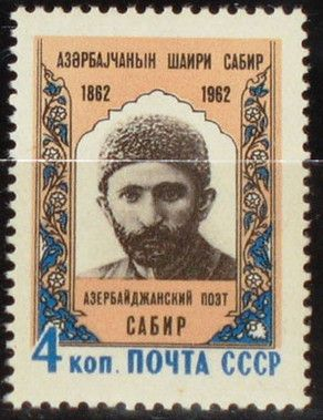 "Postage stamp dedicated to Mirza Alakbar Sabir, is on sale at ""eBay"""