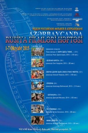 В Баку пройдет неделя российских фильмов