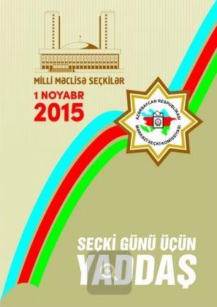 Издана памятка ко дню парламентских выборов