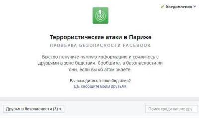 Facebook добавил специальную функцию в связи с терактами в Париже