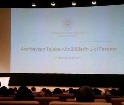 Состоялся I Форум студентов-волонтеров Азербайджана ФОТОГРАФИИ