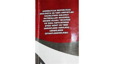 Обнародован нанесенный Азербайджану ущерб