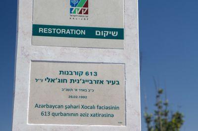 В Израиле заложен сад в память о жертвах трагедии Ходжалы ФОТОГРАФИИ