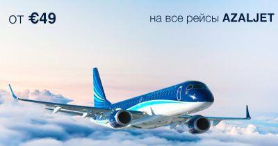 Стоимость авиабилетов под брендом AZALJET начнется от 49 евро