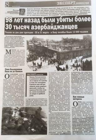 В молдавской газете опубликован материал о геноциде азербайджанцев
