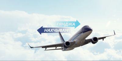 «Азербайджанские Авиалинии» начинают полеты по маршруту Гянджа-Нахчыван
