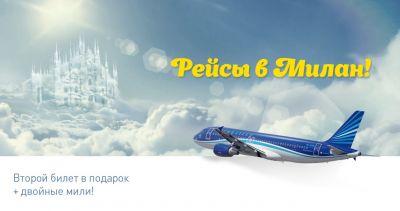 Новая акция AZAL на рейсах между Баку и Миланом