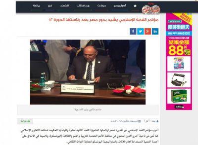 Египетские издания пишут об осуждении ОИС армянской агрессии