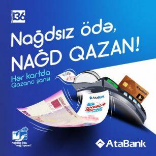 Кампания «Оплати безналично, получи наличными» от ОАО «АтаБанк».