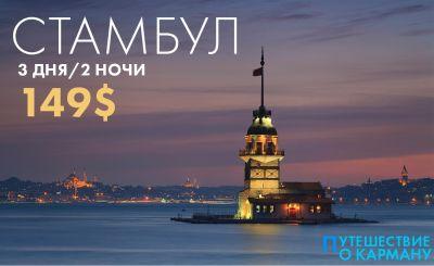 Выгодные предложения по отдыху в Турции от Silk Way Tavel – от $149