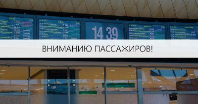 Важная информация для пассажиров AZAL, вылетающих из Баку