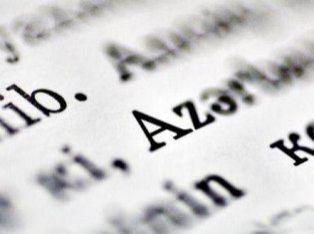 Сегодня отмечается День азербайджанского алфавита