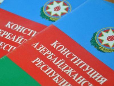 Венецианская комиссия СЕ рассмотрит поправки в конституцию Азербайджана