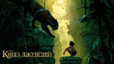 Книга джунглей  (FİLM)