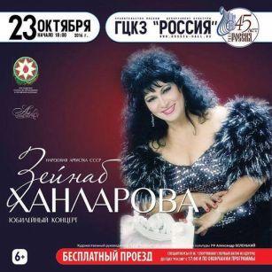 В Москве состоится сольный концерт Зейнаб Ханларовой
