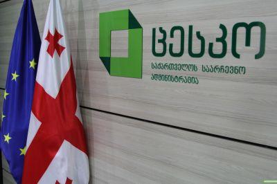 Gürcüstan MSK hökumətdən əlavə vəsait istəyib