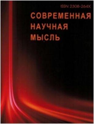 Российский журнал «Современная научная мысль» написал о Бакинском филиале МГУ