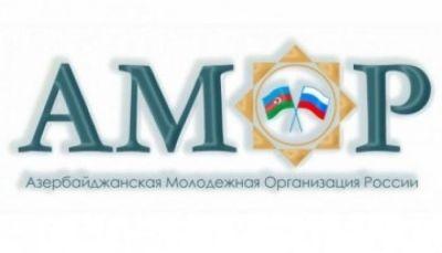 Rusiyanın Azərbaycanlı Gənclər Birliyinin VII Forumu keçiriləcək