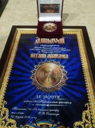 Украинцы наградили азербайджанцев - Фотографии