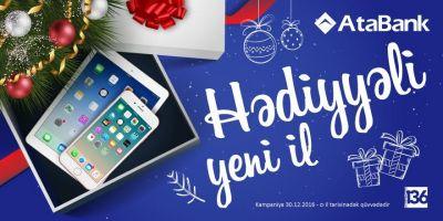 До конца кампании «Новый год с подарками» остается мало времени