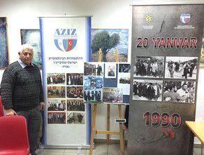 В Иерусалиме почтили память жертв 20 Января