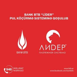 """Bank BTB """"LİDER"""" pul köçürmə sisteminə qoşulub"""