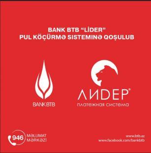 Bank BTB подключился к системе денежных переводов «LİDER»