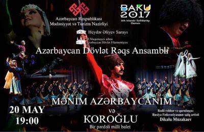 """""""Mənim Azərbaycanım"""" və """"Koroğlu"""" yenidən nümayiş olunacaq"""