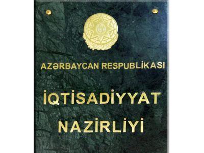 Незаконная деятельность на оккупированных азербайджанских землях недопустима
