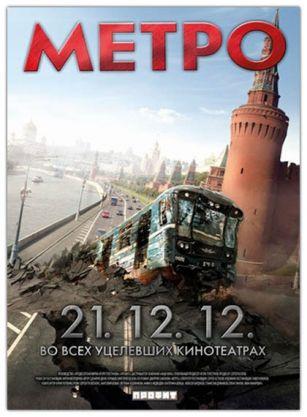 METRO (FİLM)